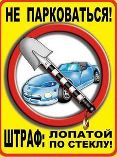 Не парковаться штраф лопатой по